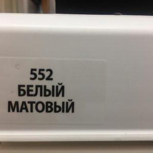 Плинтус напольный. Белый мат. Quadro(55) 55x22x2200