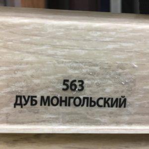 Плинтус напольный. Дуб Монгольский. Quadro(55)