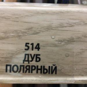 Плинтус напольный. Дуб Полярный. Quadro(55)
