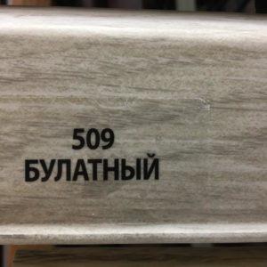 Плинтус напольный. Булатный. Quadro(55)