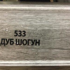 Плинтус напольный. Дуб Шогун. Quadro(55)
