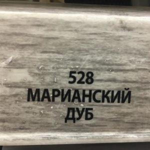 Плинтус напольный. Марианский Дуб. Quadro(55)
